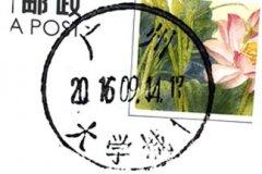 广东广州大学城邮政支局