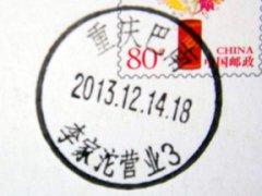 重庆巴南李家沱邮政支局