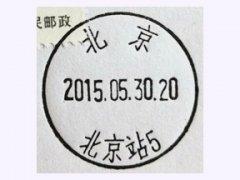 北京北京站邮政支局