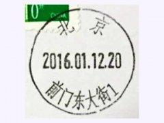 北京前门东大街邮政所