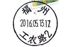 福建福州工农路邮政所(福州闽江大道)