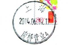 上海南桥邮政支局(南桥营业)