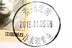 贵州思南许家坝邮政支局