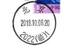 北京2022临时邮局