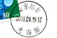 山东烟台大海阳邮政支局