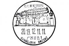 广西百色红七军军部旧址