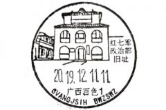 广西百色红七军政治部旧址