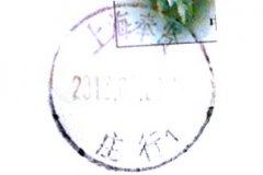 上海奉贤庄行邮政支局