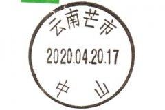 云南芒市中山邮政所