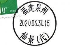 福建泉州仙景邮政代办所