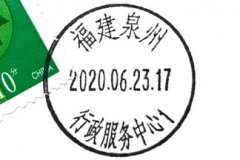 福建泉州行政服务中心