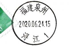 福建泉州浔江邮政代办所