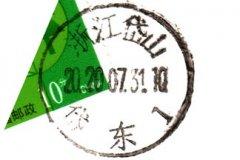 浙江岱山岱东邮政所