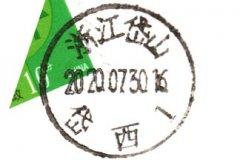 浙江岱山岱西邮政所