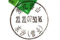 浙江岱山东沙邮政支局