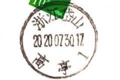 浙江岱山高亭邮政支局