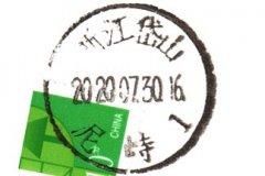 浙江岱山泥峙邮政所