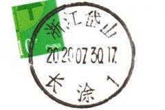 浙江岱山长涂邮政支局