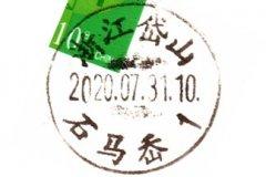 浙江岱山石马岙邮政所