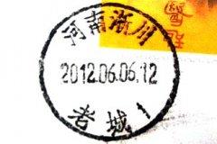 河南淅川老城邮政支局