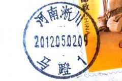 河南淅川马蹬邮政支局