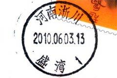 河南淅川盛湾邮政支局