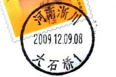 河南淅川大石桥邮政支局