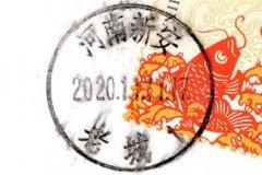 河南新安老城邮政所